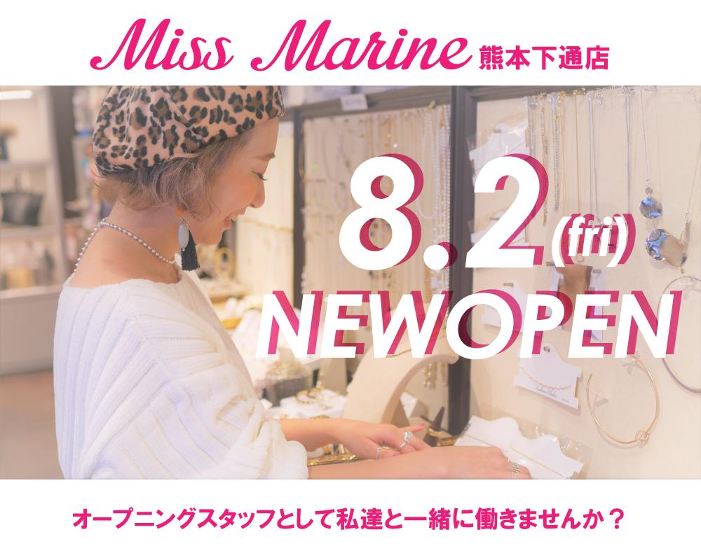 【8月2日OPEN!】MissMarine下通店